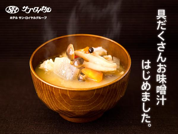 お味噌汁画像(じゃらん)