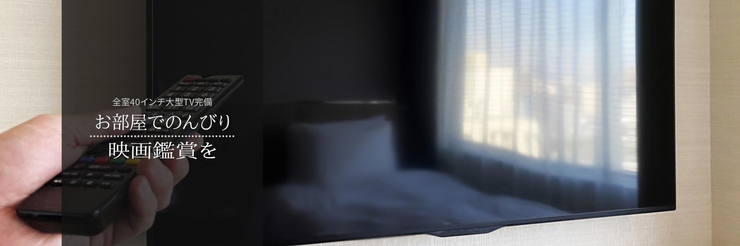 全室32型以上のTV画面 お部屋でのんびり映画鑑賞を